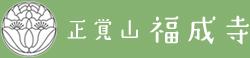 正覚山 福成寺