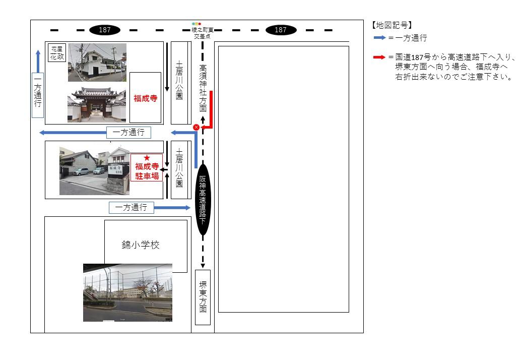 福成寺駐車場への行き方